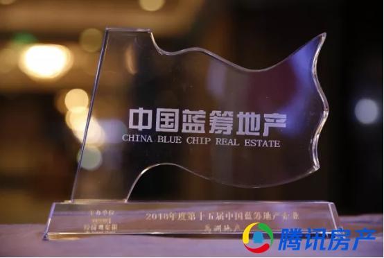 分享佳绩,奋进共赢丨禹洲地产再获中国蓝筹地产奖