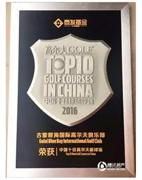 """祝贺碧海国际荣获""""中国十佳新球场""""!"""