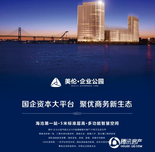 """海沧区长李伟华到厦门""""美伦·企业公园""""调研"""