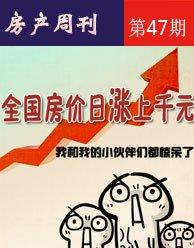 房产周刊47期:全国房价日涨上千元 小伙伴们都惊呆了!