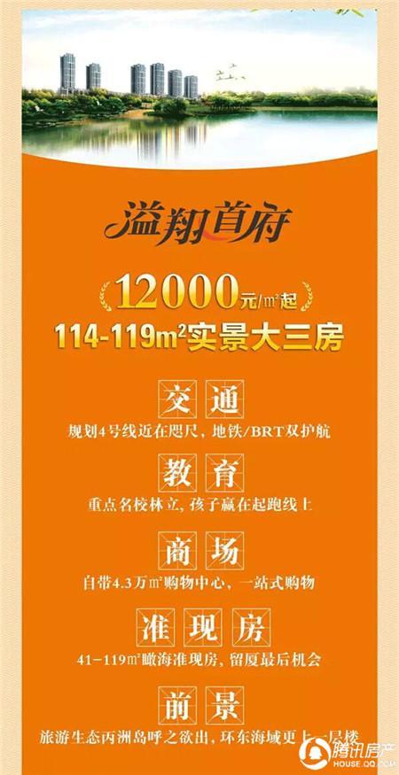 溢翔首府:实景大三房起价12000元/㎡ 交房在即!