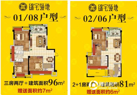锦宅领地2#楼81-96㎡实用三房优价加推
