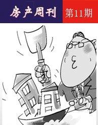 房产周刊11期:炒房铺就暴富路