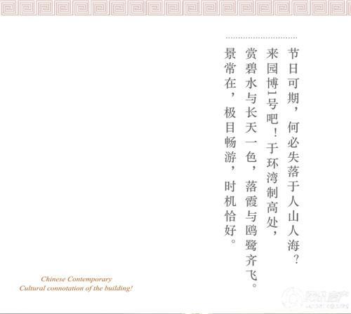 园博1号:名士贤达 雅趣假日