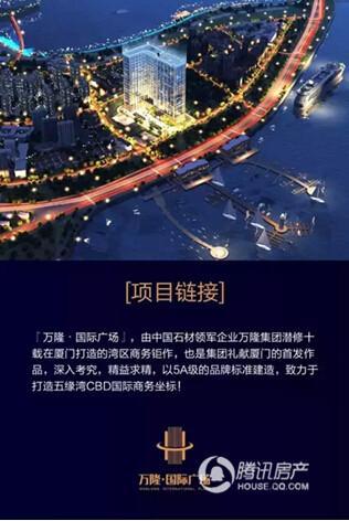万隆国际广场:霸道总裁告诉你 写字楼这么选!