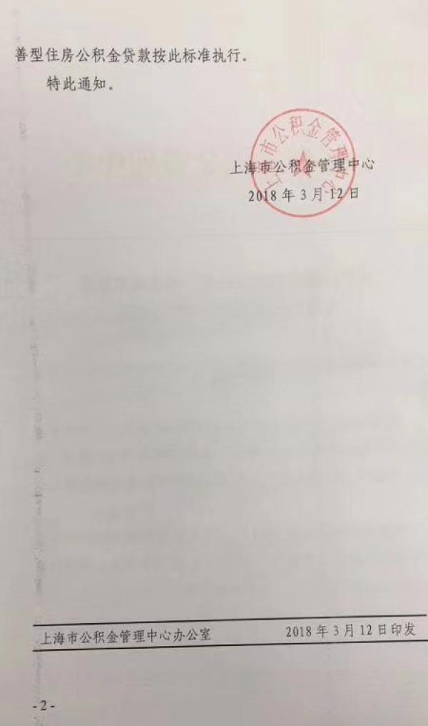 上海人均持有住房36.7平米以下,可公积金贷款买二套房