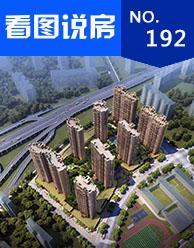 建发中央天成:143-186�O精装三至四房 全城竞藏!