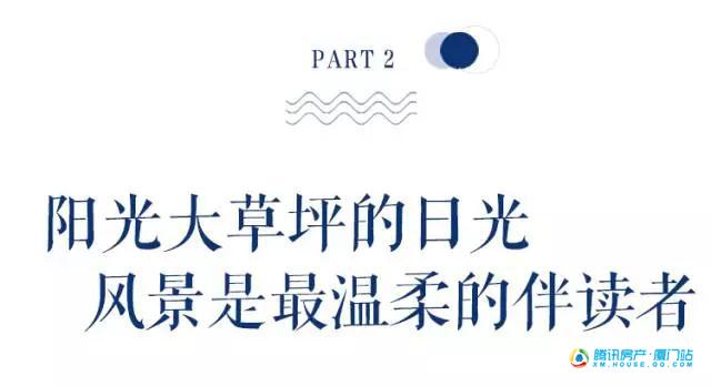 阳光城丽景湾:找回出走的风景 和钢筋水泥丛林分道扬镳