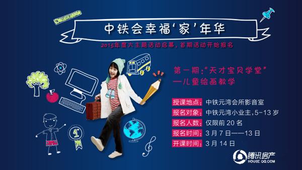 中铁·元湾:大型社区主题活动正式登陆元湾