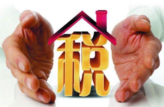 房屋买卖需要缴纳10种税费 看完这些再买房