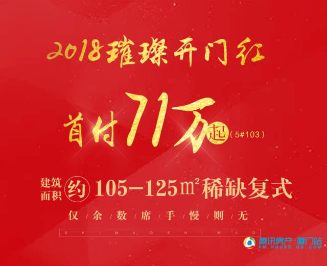 2018璀璨开门红 ▏首推劲销引爆厦门,收官5折大促!