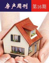 房产周刊16期:2012年,你买房了吗?