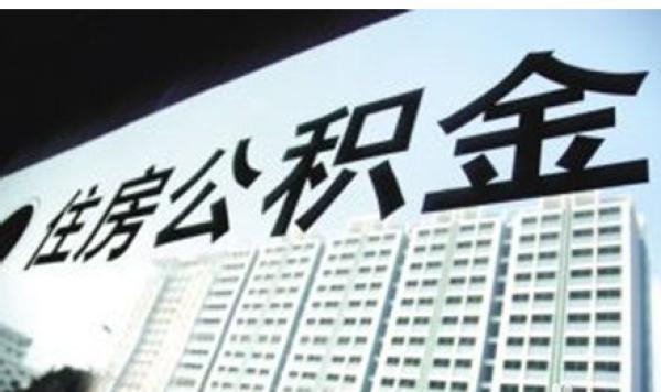 福建省公積金貸款首付20% 今起正式實施
