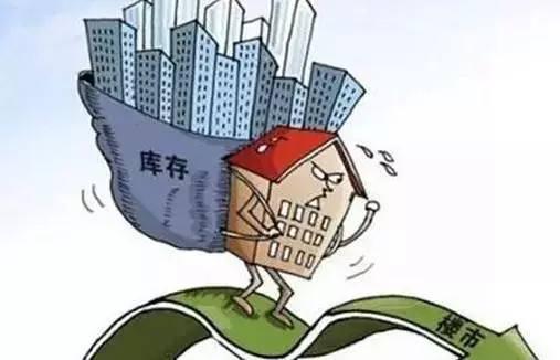 去库存政策持续发力 80城住宅库存同比连降27个月