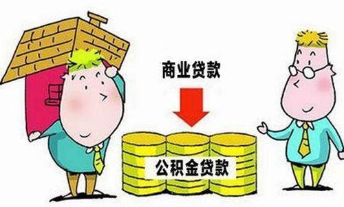 买房不能用公积金贷款?贷款买房7大潜规则