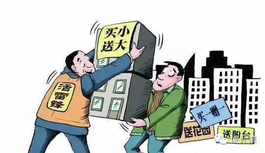 曝买房九大潜规则 90%人都被潜规则了!