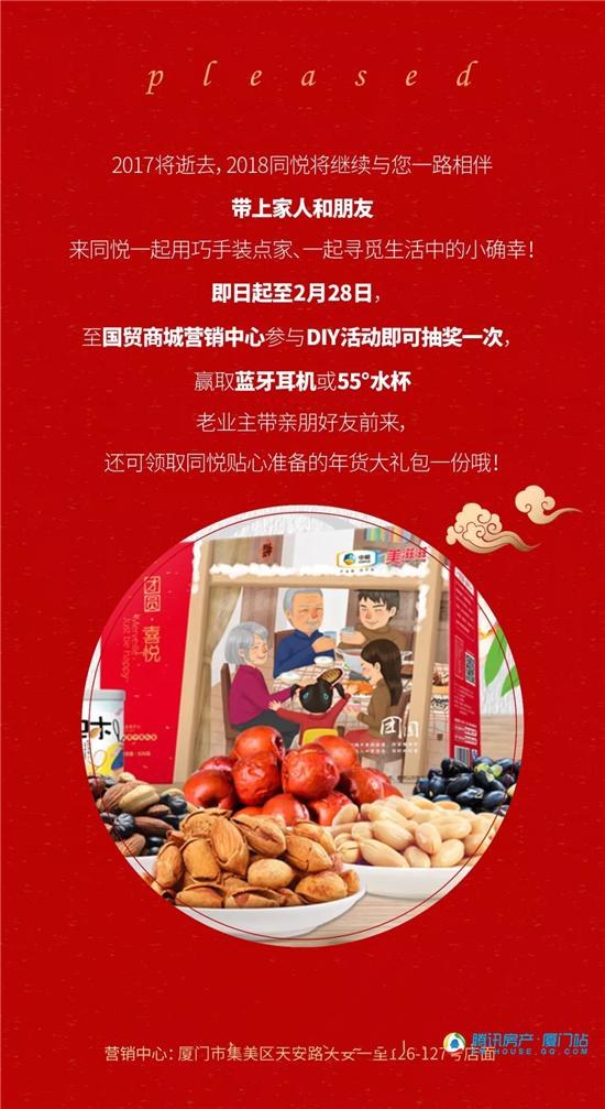 """国贸商城同悦:心""""悦""""手巧,玩转年味DIY"""
