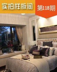 实拍样板间:中海万锦熙岸约75-127�O (建筑面积)精装样板!
