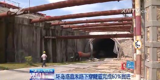 环岛路嘉禾路下穿隧道完成60%掘进:明年底形成闭环