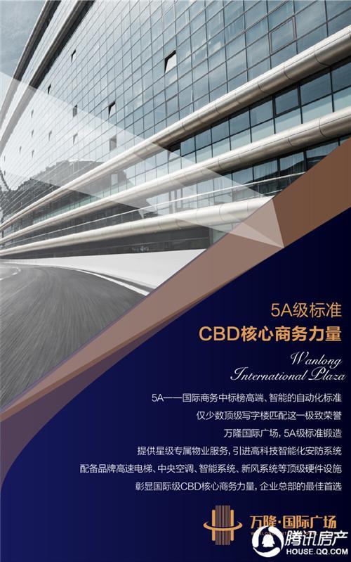 万隆国际广场:匠心巨制 五缘湾CBD绝版封面!