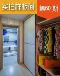 实拍样板间:万科广场:二期拟10月推出 451套精装3-4房