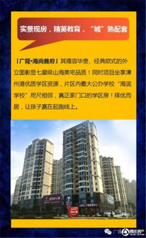 广隆·海尚首府:厦门向南10分钟 崛起中的价格洼地