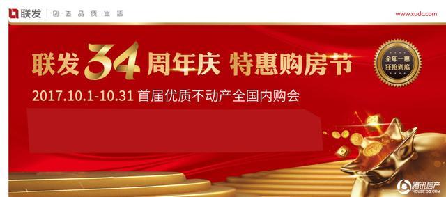 联发欣悦华庭:联发34周年庆 特惠购房节