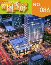 华论国际:45-238平首席商务官邸全城首发