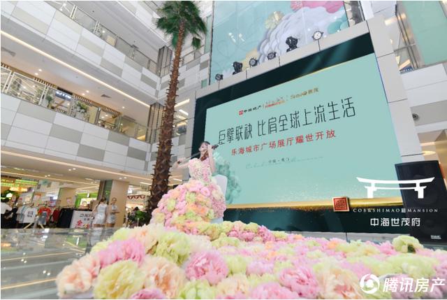 中海世茂府:巨擘联袂·比肩全球上流生活 乐海展厅优雅绽放