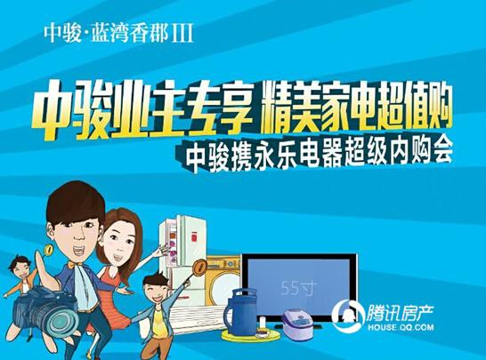 蓝湾香郡:庆双节大盛惠 三重钜惠引爆漳州