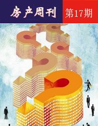 房产周刊17期:未来房价还上涨吗?