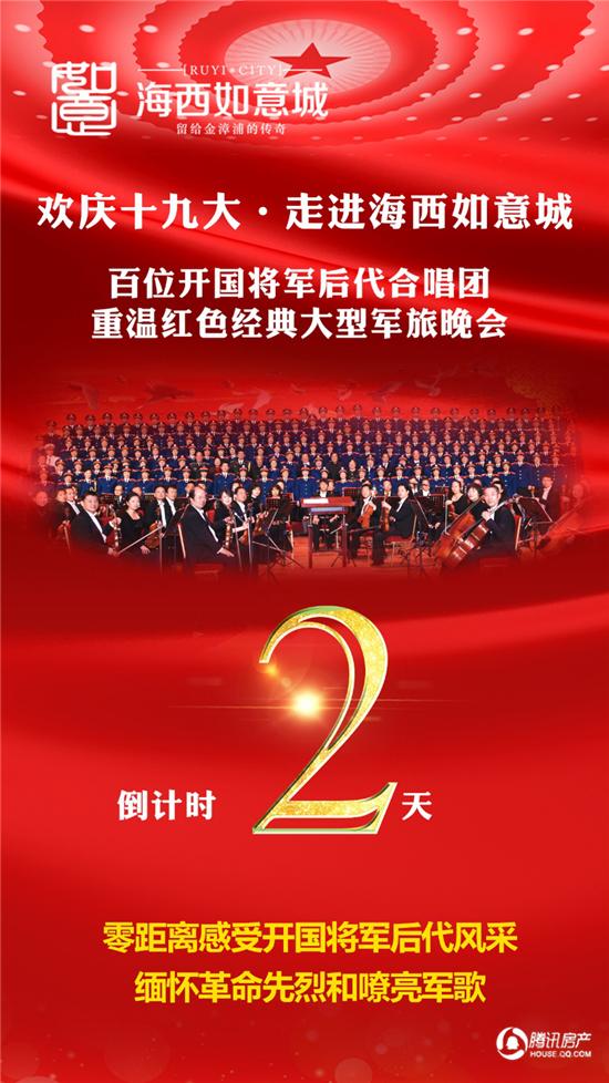 开国将军后代合唱团重温红色经典军旅晚会倒计时2天