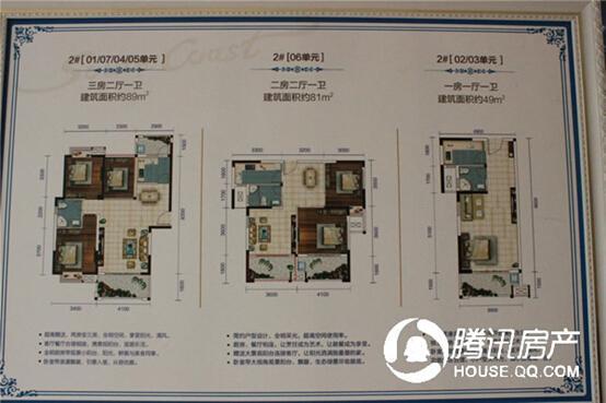 中誉南岸公馆:2#楼49-116平在售 均价8000元/平