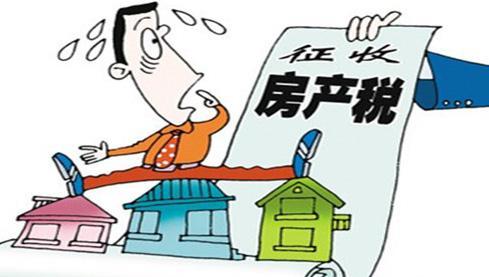 社科院专家:开征房产税迎契机 预计可收入1.6万亿