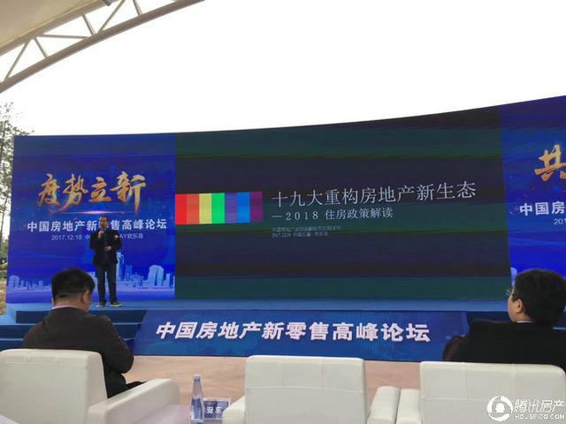 聚焦互联网卖房新时代!中国房地产新零售高峰论坛盛大召开