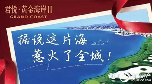 君悦·黄金海岸:据说这片海,惹火了全城!