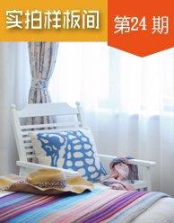实拍样板间:欣悦湾:140-220�O托斯卡纳墅时光样板房将公开