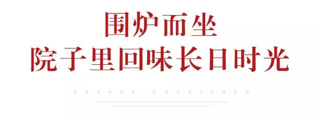 泰禾蓝山院子:来自厦门的第一声新年祝福
