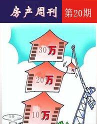 房产周刊20期:董藩:25年后厦门房价30万/平