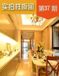 实拍样板间:国贸润园:明年6月交房 精装3-4房均价2万8