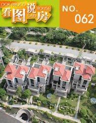 住宅园博1号:高端温泉养生大宅 推窗见景