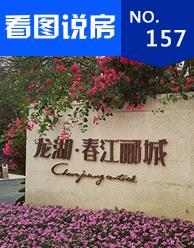 龙湖春江郦城:89-140�O复式火爆预约
