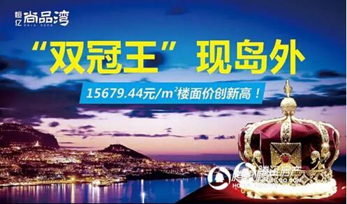 恒亿尚品湾:83-134平瞰海高层12088元/平起
