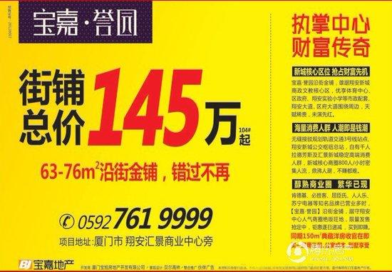 宝嘉·誉园:63-76平米街铺 总价145万起