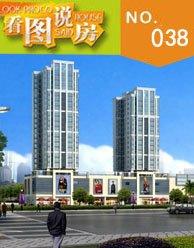 第三十八期:溢翔首府――41-119平BRT学区房