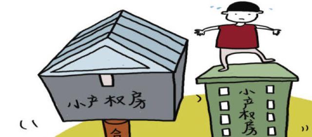多数人都会搞错 小产权房和大产权房有啥不同