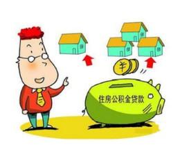 公积金政策又完善了 四情形可提取配偶公积金
