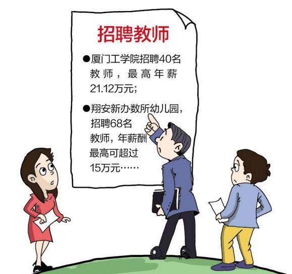 厦门三个区非编教师待遇提高 工资标准拟提至