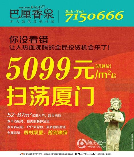 投资自住两相宜 巴厘香泉折算价5099元/平起