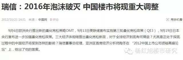 中国楼市绝非全球第二大泡沫 专家称楼市泡沫不会破灭